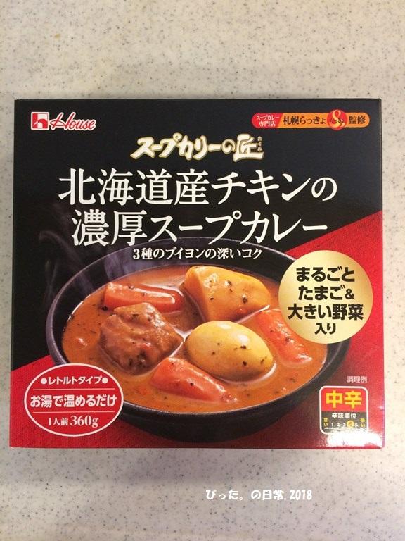 北海道チキンの濃厚スープカレー