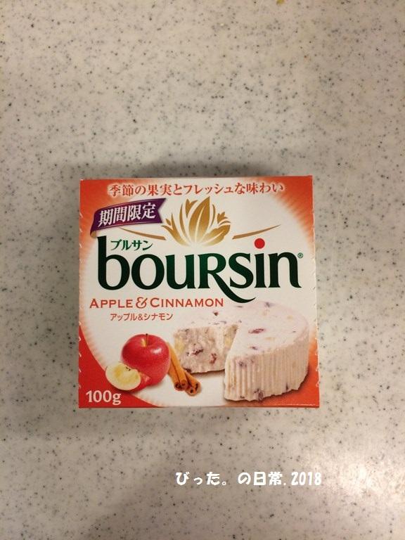 ブルサンのチーズ,過期間限定アップル&シナモン