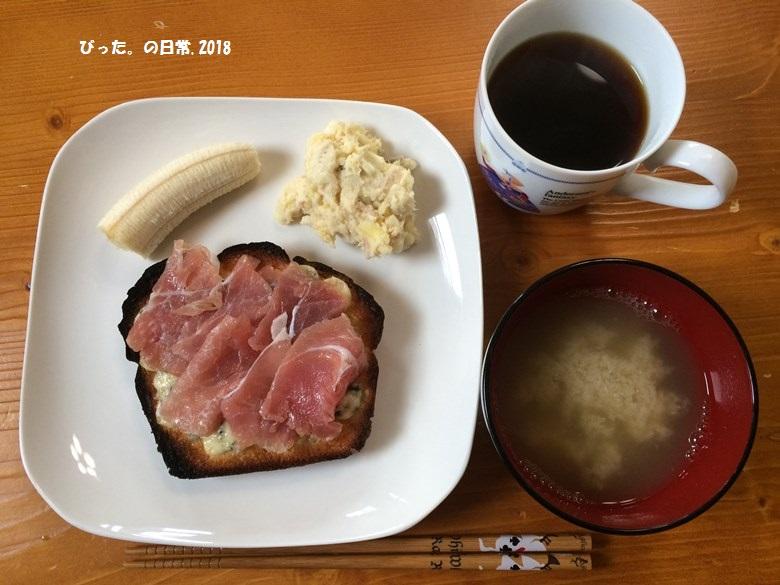 生ハムパン,さつまいもサラダ,バナナ,お味噌汁,コーヒーの朝ごはん