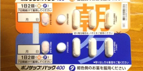 ピロリ菌除菌薬