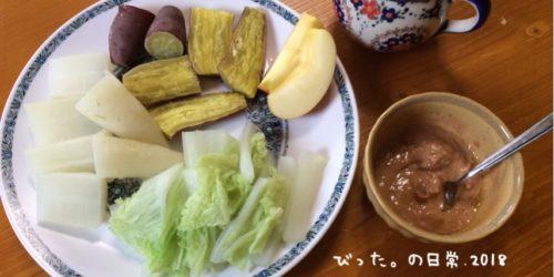 蒸し野菜と梅ダレ
