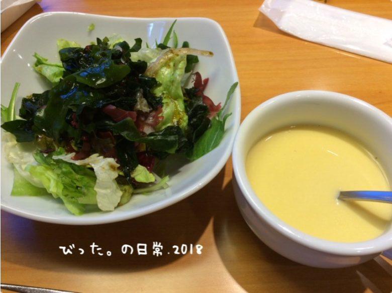 ステーキ宮の海藻サラダわさびドレッシング
