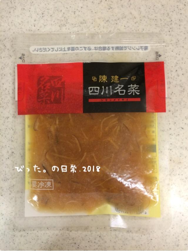 陳建一,四川名菜,フカヒレ丼の素