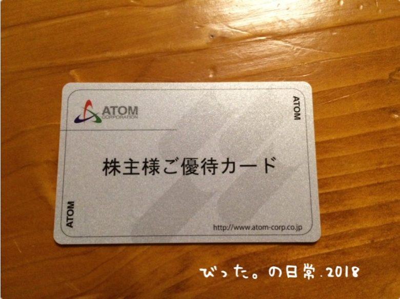 株式会社アトムの株主様ご優待カード