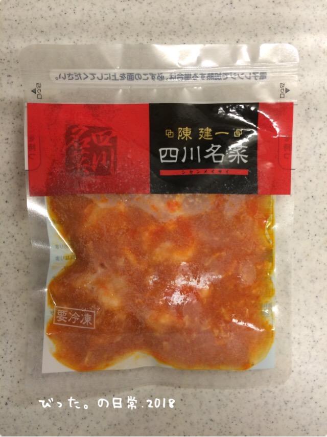陳建一,四川名菜,エビチリ
