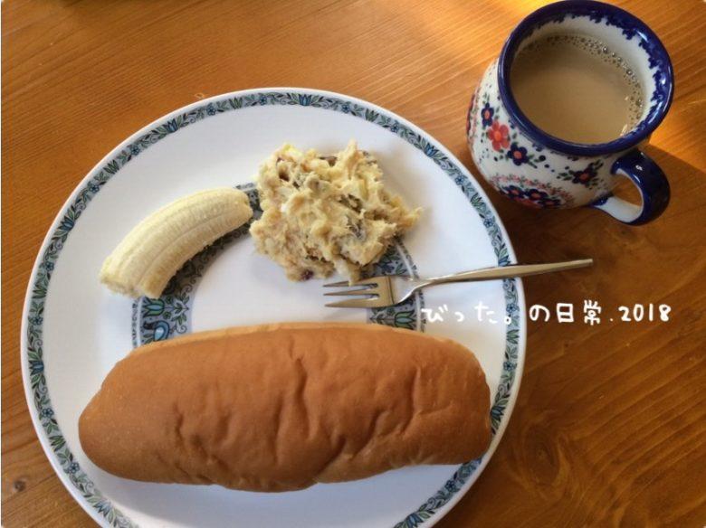 コッペパンの朝ごはん