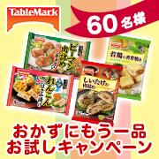 monitor,テーブルマーク,Table Mark,冷凍食品