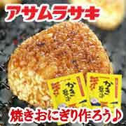 monitor,かき醤油,株式会社アサムラサキ