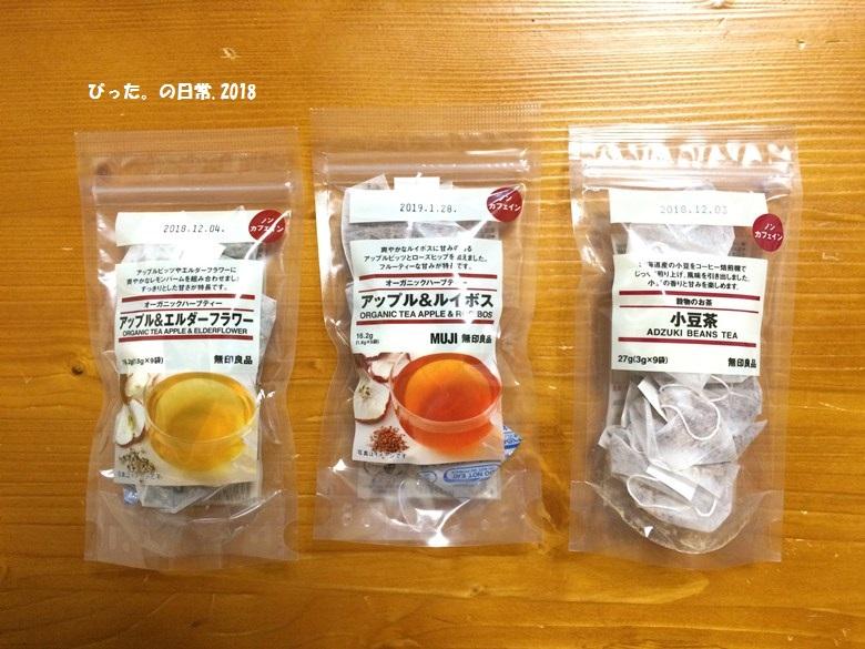 無印良品,アップル&エルダーフラワー,アップル&ルイボス,小豆茶