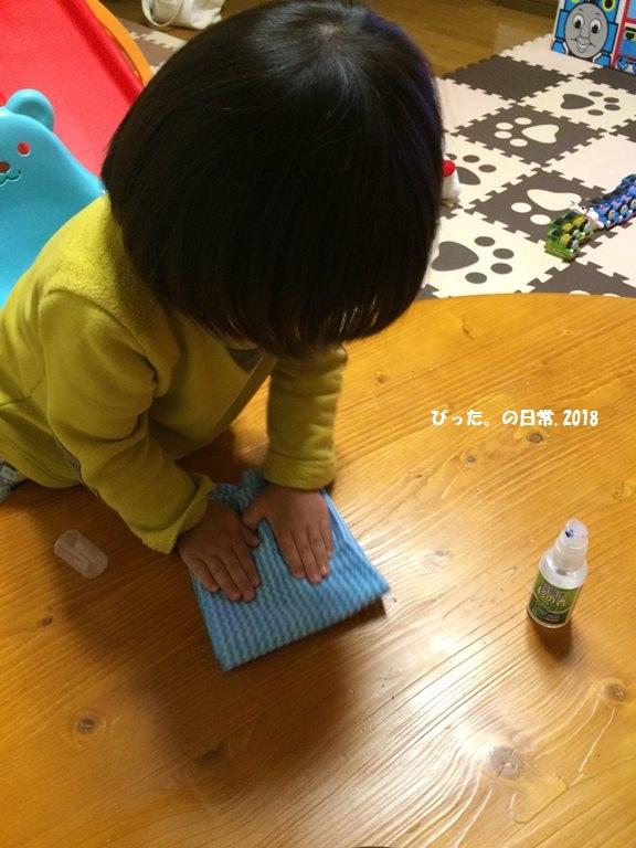 超電水杉の香シュ!シュ!,掃除,2歳半息子