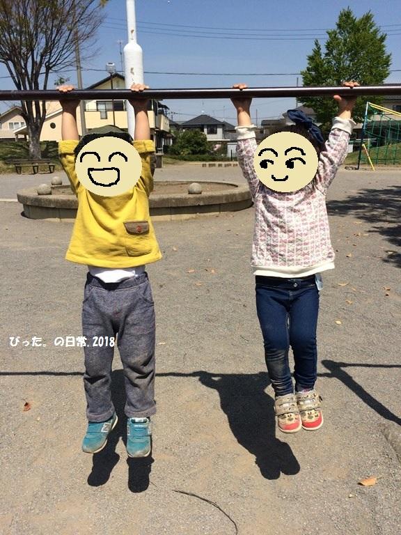 my son,公園,鉄棒