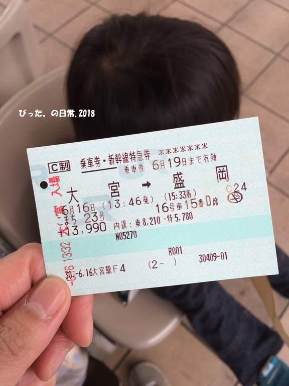 akita-shinkansen