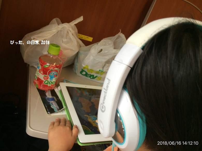 akita-shinkansen,息子,iPad,ゲーム