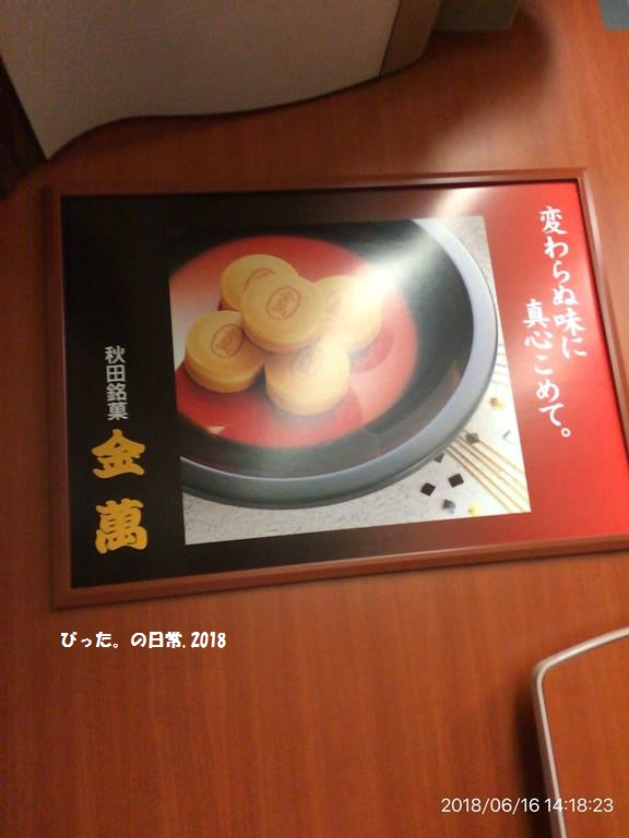 akita-shinkansen,秋田銘菓,金萬