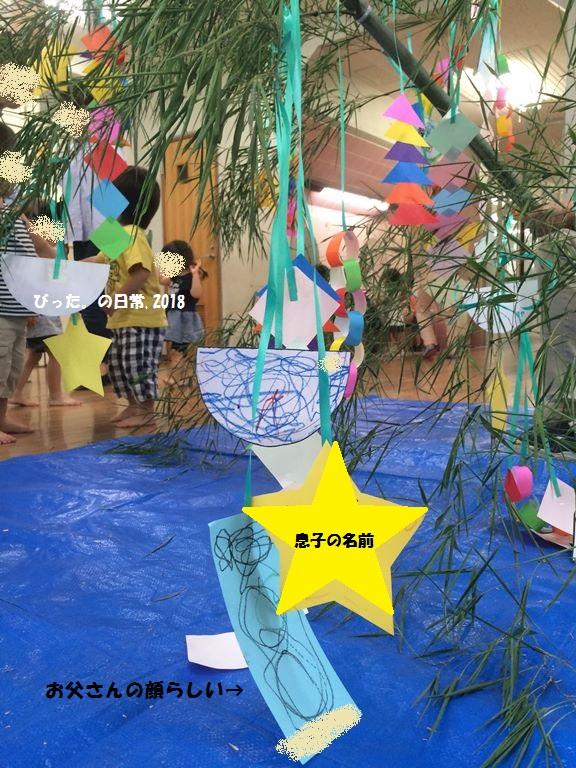 tanabata-matsuri,七夕,七夕まつり,息子の願い事,プレ幼稚園