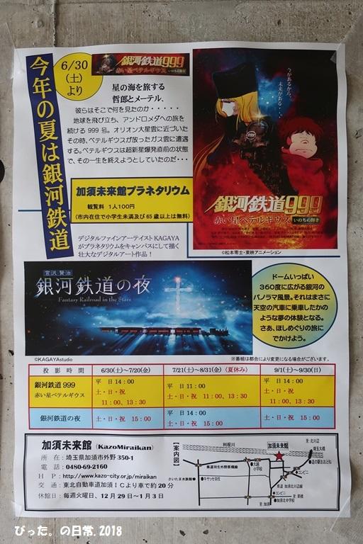 kazo-miraikan,加須未来館,プラネタリウム,銀河鉄道999,銀河鉄道の夜