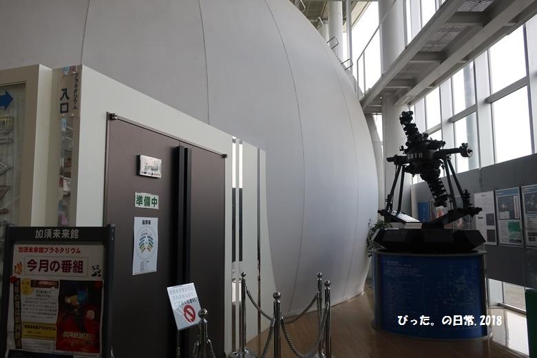 kazo-miraikan,加須未来館,プラネタリウム
