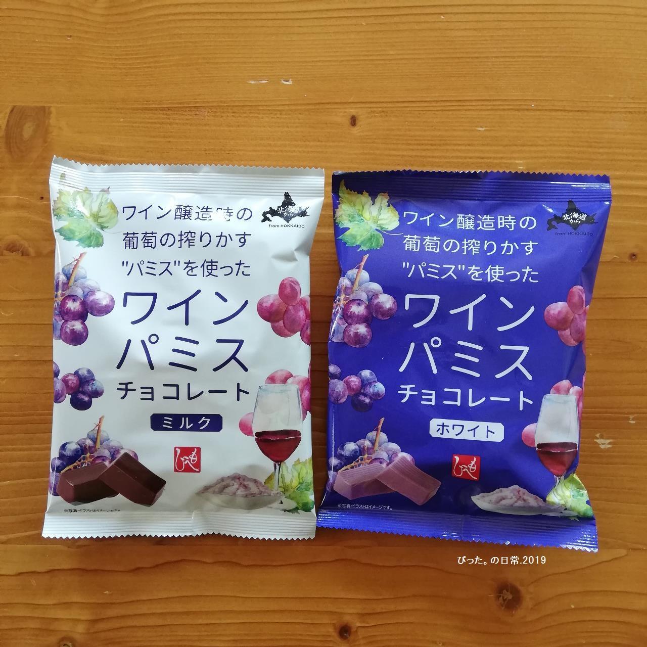 KALDI,カルディ,ワインパミス,チョコレート